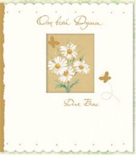 o635 - открытки, подарки от Uniflower